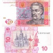 Украина бона 10 гривен 2015 Гонтарева