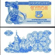 Украина бона 1991 5 карбованцев (купонов)