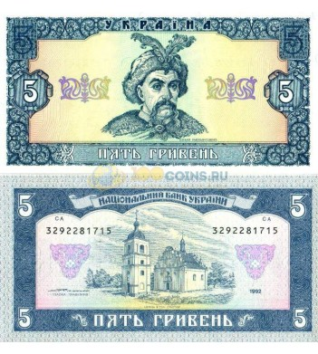 Украина бона 5 гривен 1992 Ющенко
