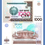 Узбекистан бона (82) 2001 1000 сум