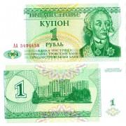 Приднестровье бона 1 рубль 1994 (купон)