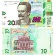 Украина бона 20 гривен 2016 160 лет Ивана Франко