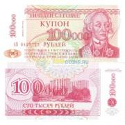 Приднестровье бона 1996 100000 рублей (купонов)