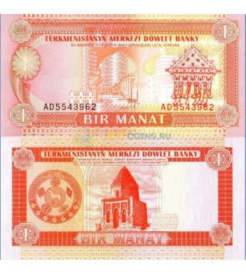 Туркменистан бона (01) 1993 1 манат