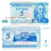 Приднестровье бона 5 рублей 1994 (купонов)