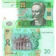 Украина бона 20 гривен 2013 Соркин