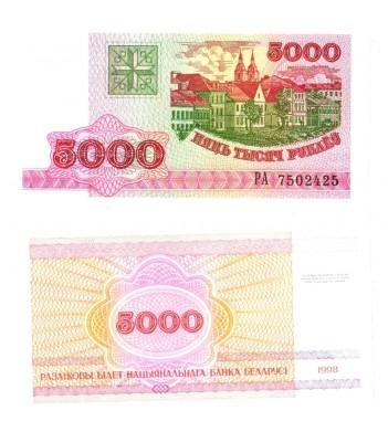 Беларусь бона 1998 5000 рублей