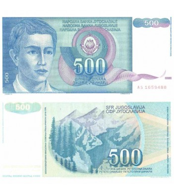 Югославия бона 500 динаров 1990