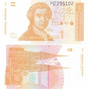 Хорватия бона 1 динар 1991