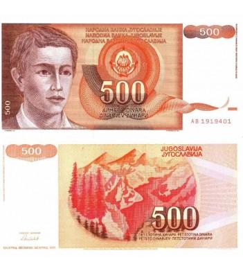 Югославия бона 500 динаров 1991