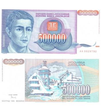 Югославия бона 500 000 динаров 1993