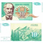Югославия бона (138) 10 динаров 1994