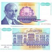 Югославия бона (134) 500 000 000 динаров 1993