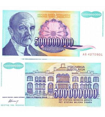 Югославия бона 500 000 000 динаров 1993