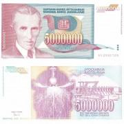 Югославия бона (121) 5 000 000 динаров 1993