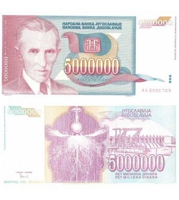 Югославия бона 5 000 000 динаров 1993