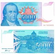 Югославия бона (141) 5000 динаров 1994