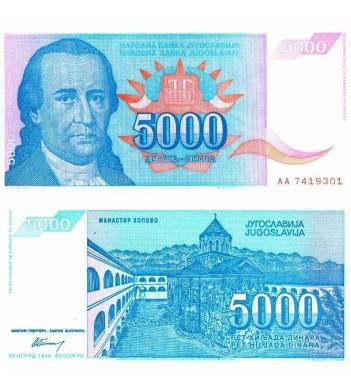 Югославия бона 5000 динаров 1994