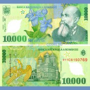 Румыния бона 10 000 лей 2000