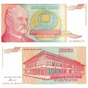 Югославия бона 500 000 000 000 динаров 1993