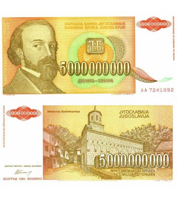 Югославия бона 5 000 000 000 динаров 1993