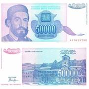 Югославия бона (130) 50 000 динаров 1993