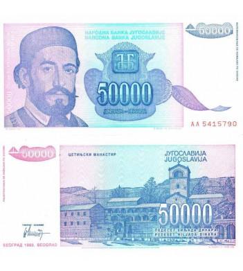 Югославия бона 50 000 динаров 1993