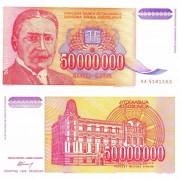 Югославия бона (133) 50 000 000 динаров 1993