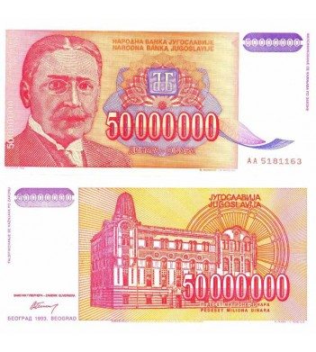 Югославия бона 50 000 000 динаров 1993