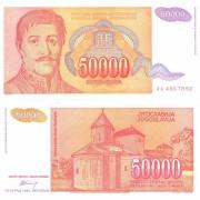 Югославия бона 50 000 динаров 1994