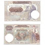 Сербия бона 100 динаров 1941