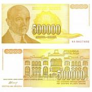Югославия бона (143) 500 000 динаров 1994