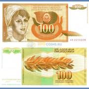 Югославия бона (105) 100 динаров 1990