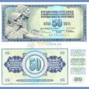 Югославия бона 50 динаров 1978