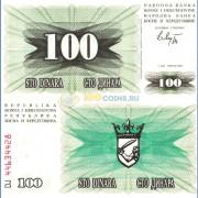 Босния и Герцеговина бона (013) 100 динаров 1992