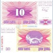 Босния и Герцеговина бона 10 динаров 1992