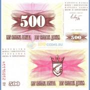 Босния и Герцеговина бона 500 динаров 1992