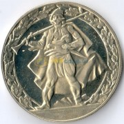 Болгария 1981 2 лева 1300 лет Болгарии