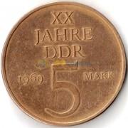 Германия 1969 5 марок 20 лет образования ГДР