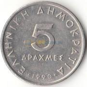 Греция 1990 5 драхм Аристотель