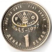 Македония 1995 1 денар ФАО никель