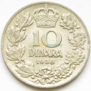 Югославия 1938 10 динар