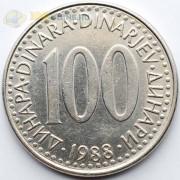 Югославия 1988 100 динаров
