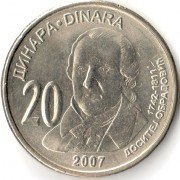 Сербия 2007 20 динар Доситей Обрадович