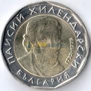 Болгария 2015 2 лева Паисий Хилендарский