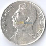 Чехословакия 1949 100 крон Сталин