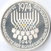 ФРГ 1974 5 марок Основной закон ФРГ (серебро)