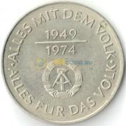 Германия 1974 10 марок 25 лет образования ГДР