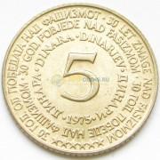 Югославия 1975 5 динар 30 лет освобождения