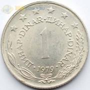 Югославия 1979 1 динар